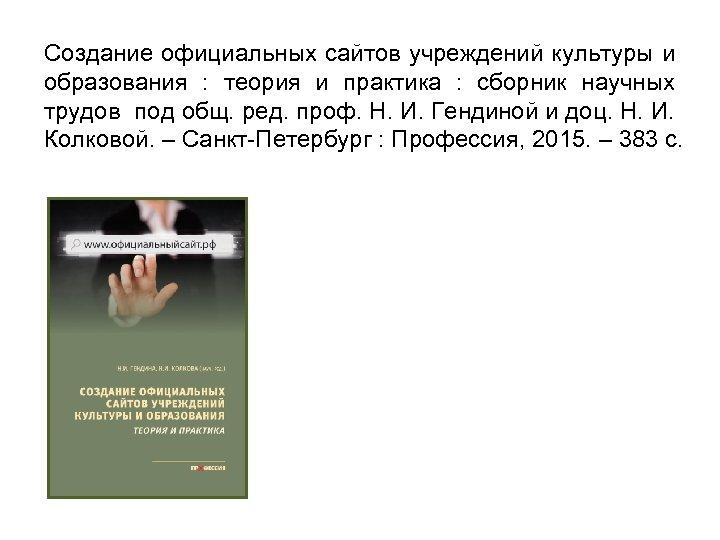Создание официальных сайтов учреждений культуры и образования : теория и практика : сборник научных