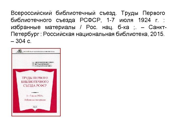 Всероссийский библиотечный съезд. Труды Первого библиотечного съезда РСФСР, 1 -7 июля 1924 г. :