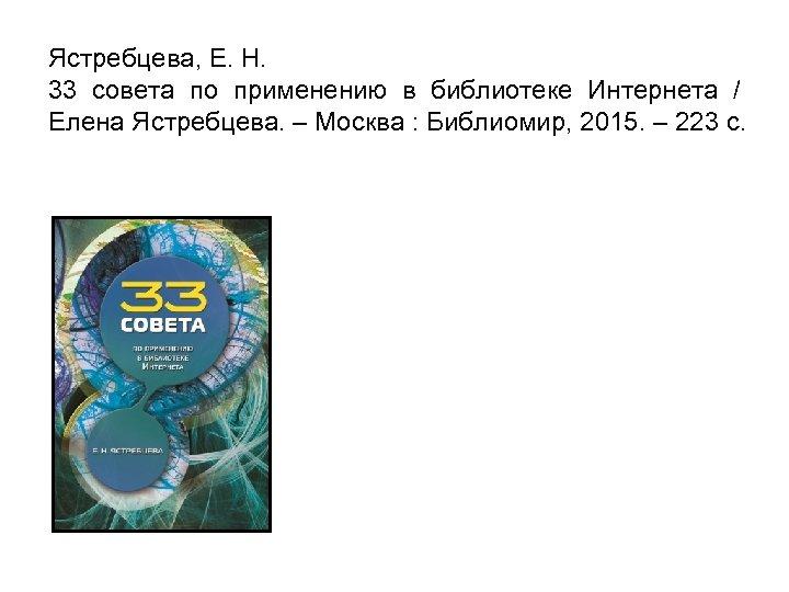 Ястребцева, Е. Н. 33 совета по применению в библиотеке Интернета / Елена Ястребцева. –