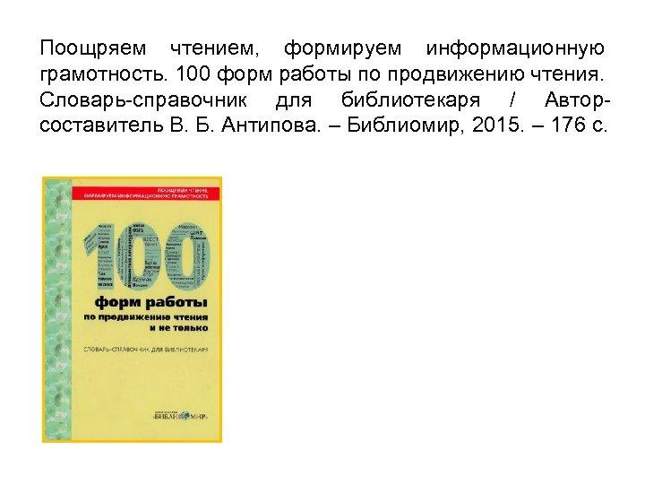 Поощряем чтением, формируем информационную грамотность. 100 форм работы по продвижению чтения. Словарь-справочник для библиотекаря