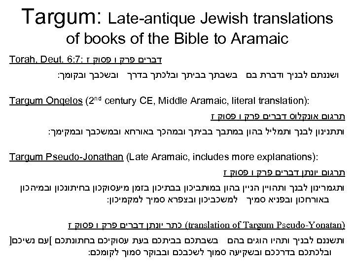 Targum: Late-antique Jewish translations of books of the Bible to Aramaic דברים פרק