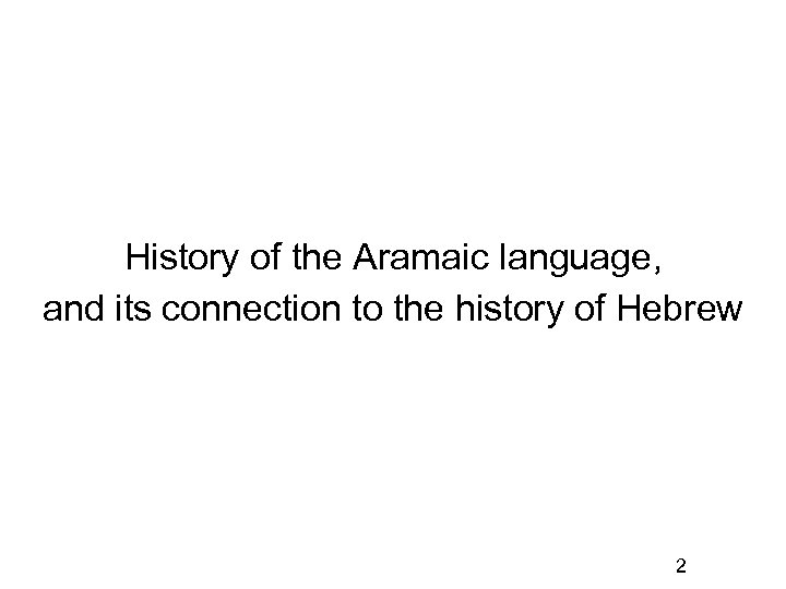 History of the Aramaic language, and its connection to the history of Hebrew 2