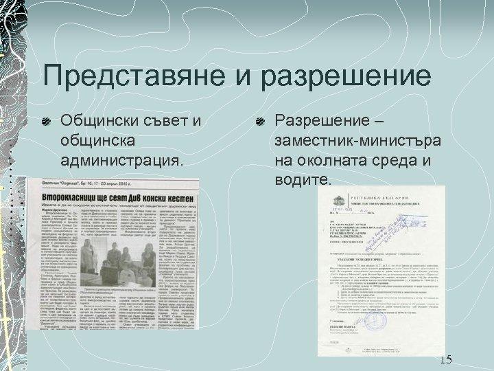 Представяне и разрешение Общински съвет и общинска администрация. Разрешение – заместник-министъра на околната среда