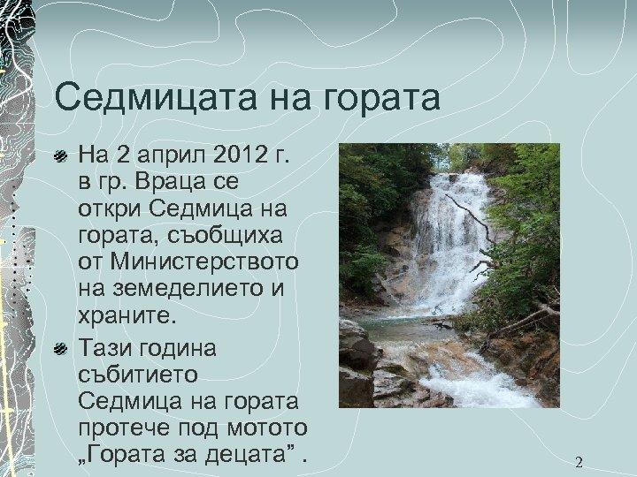 Седмицата на гората На 2 април 2012 г. в гр. Враца се откри Седмица
