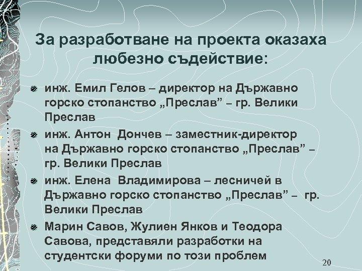 За разработване на проекта оказаха любезно съдействие: инж. Емил Гелов – директор на Държавно