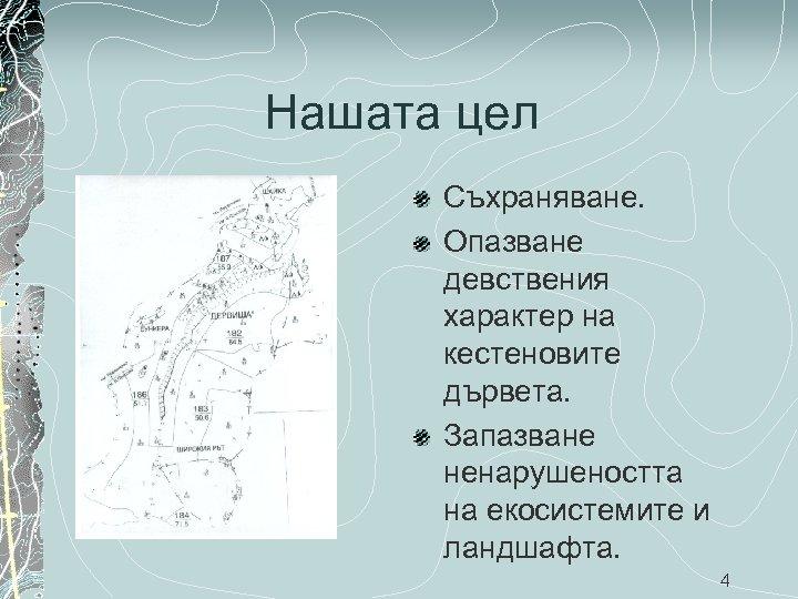 Нашата цел Съхраняване. Опазване девствения характер на кестеновите дървета. Запазване ненарушеността на екосистемите и