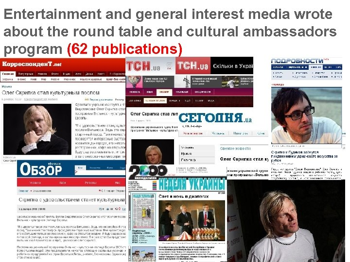 Entertainment and general interest media wrote about the round table and cultural ambassadors program