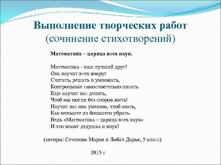 Выполнение творческих работ (сочинение стихотворений) Математика – царица всех наук. Математика - наш лучший