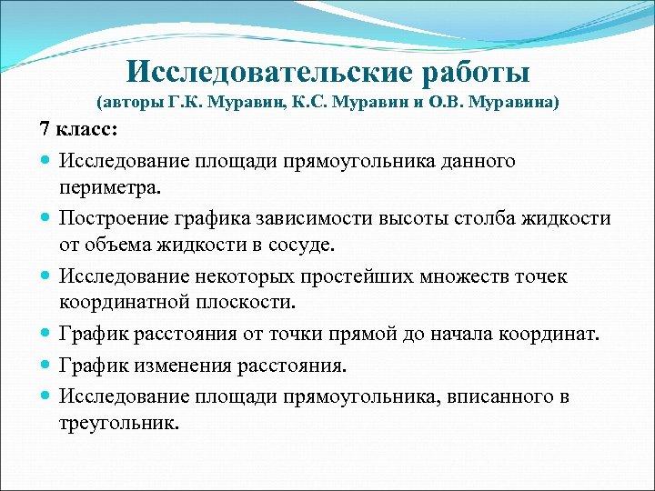 Исследовательские работы (авторы Г. К. Муравин, К. С. Муравин и О. В. Муравина) 7