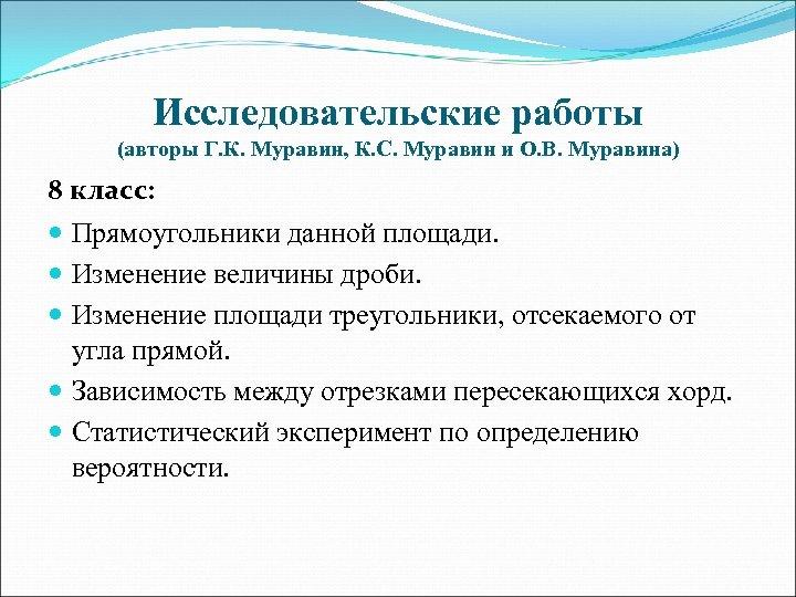 Исследовательские работы (авторы Г. К. Муравин, К. С. Муравин и О. В. Муравина) 8