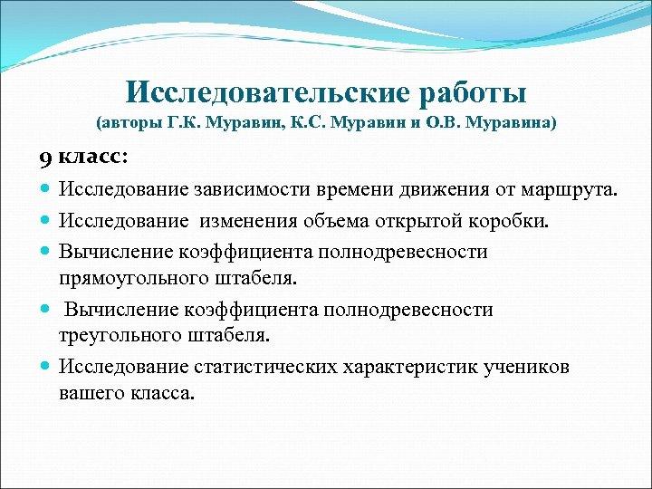 Исследовательские работы (авторы Г. К. Муравин, К. С. Муравин и О. В. Муравина) 9