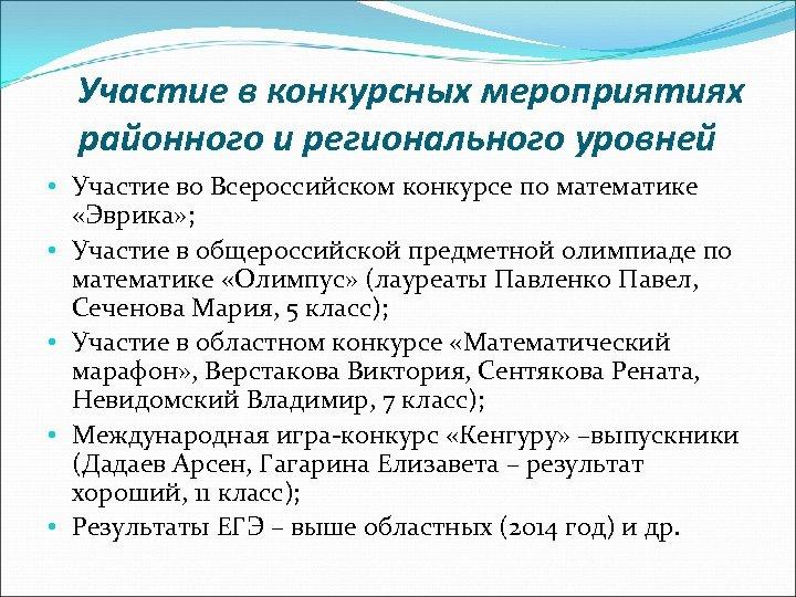 Участие в конкурсных мероприятиях районного и регионального уровней • Участие во Всероссийском конкурсе по
