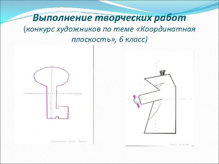 Выполнение творческих работ (конкурс художников по теме «Координатная плоскость» , 6 класс)