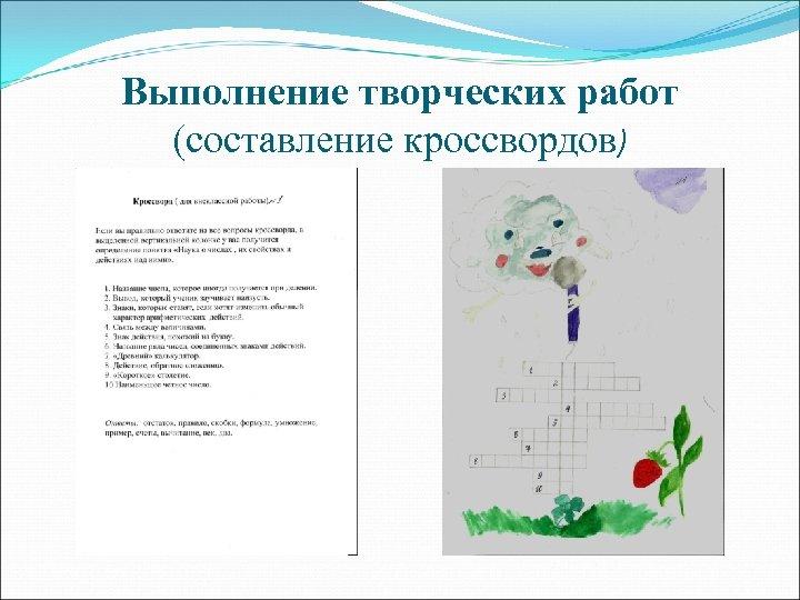 Выполнение творческих работ (составление кроссвордов)