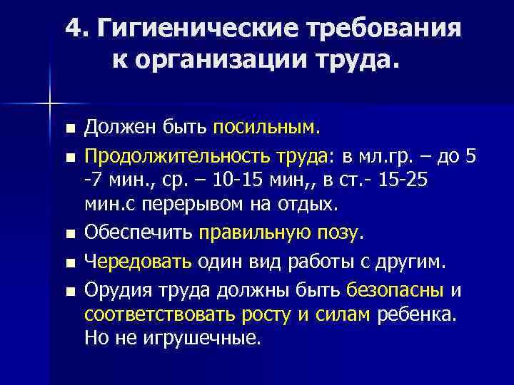 4. Гигиенические требования к организации труда. n n n Должен быть посильным. Продолжительность труда: