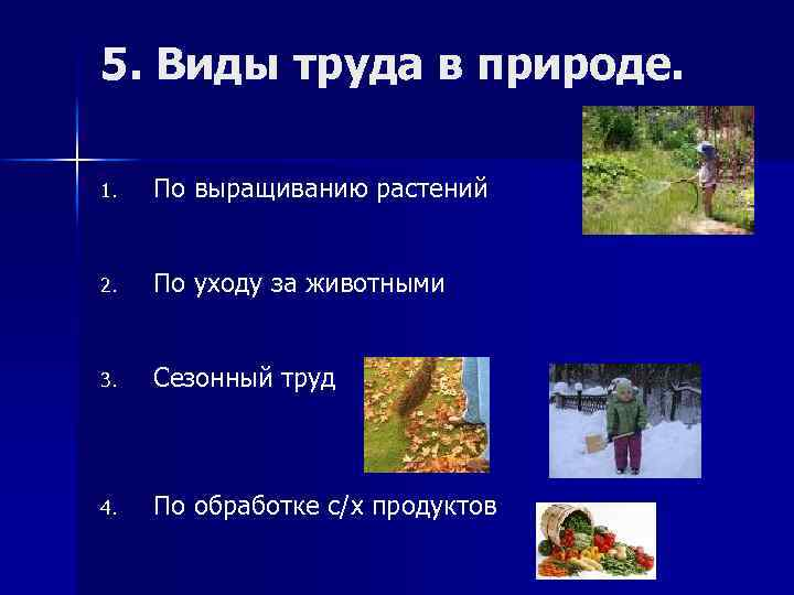 5. Виды труда в природе. 1. По выращиванию растений 2. По уходу за животными