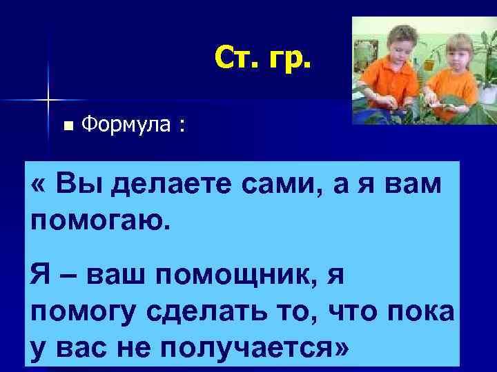 Ст. гр. n Формула : « Вы делаете сами, а я вам помогаю. Я