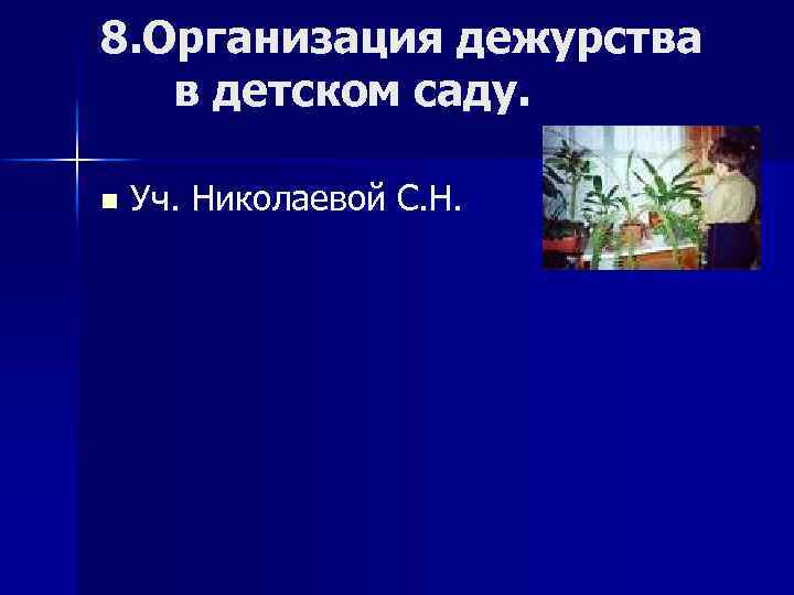 8. Организация дежурства в детском саду. n Уч. Николаевой С. Н.