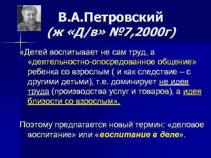 В. А. Петровский (ж «Д/в» № 7, 2000 г) «Детей воспитывает не сам труд,