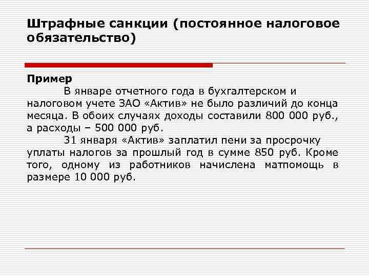 Штрафные санкции (постоянное налоговое обязательство) Пример В январе отчетного года в бухгалтерском и налоговом