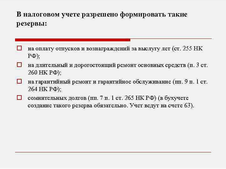 В налоговом учете разрешено формировать такие резервы: o на оплату отпусков и вознаграждений за