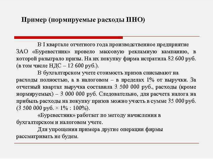 Пример (нормируемые расходы ПНО) В I квартале отчетного года производственное предприятие ЗАО «Буревестник» провело