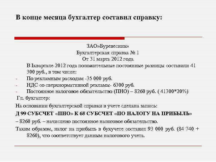 В конце месяца бухгалтер составил справку: ЗАО» Буревесник» Бухгалтерская справка № 1 От 31