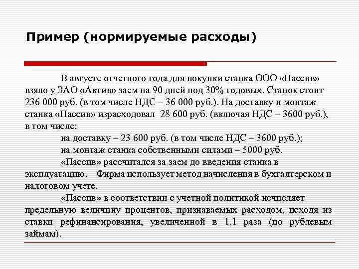 Пример (нормируемые расходы) В августе отчетного года для покупки станка ООО «Пассив» взяло у