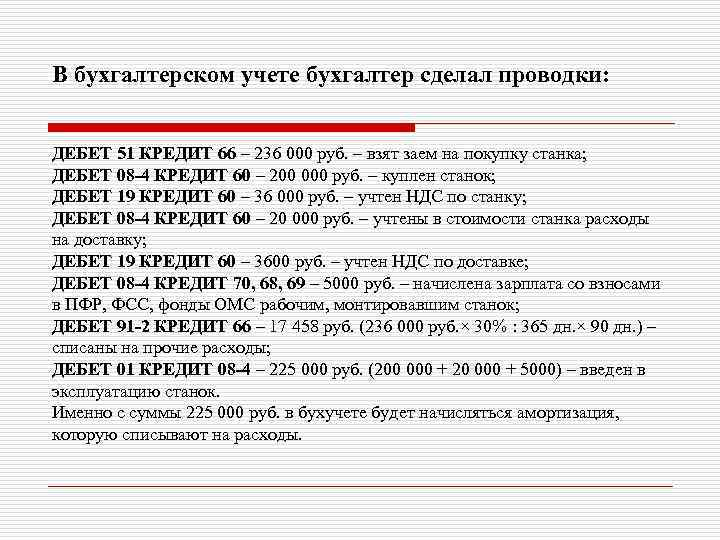 В бухгалтерском учете бухгалтер сделал проводки: ДЕБЕТ 51 КРЕДИТ 66 – 236 000 руб.