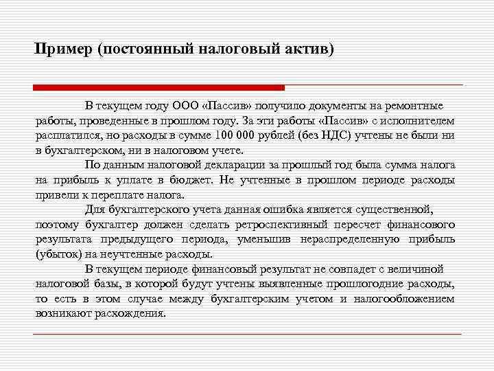 Пример (постоянный налоговый актив) В текущем году ООО «Пассив» получило документы на ремонтные работы,