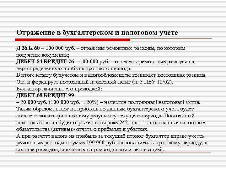 Отражение в бухгалтерском и налоговом учете Д 26 К 60 – 100 000 руб.