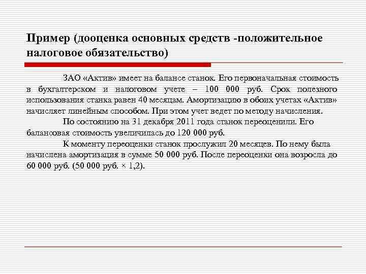 Пример (дооценка основных средств -положительное налоговое обязательство) ЗАО «Актив» имеет на балансе станок. Его
