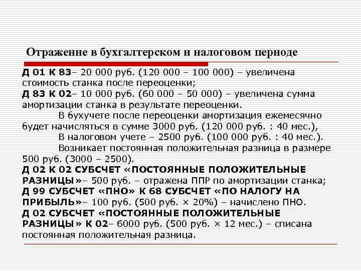 Отражение в бухгалтерском и налоговом периоде Д 01 К 83– 20 000 руб. (120