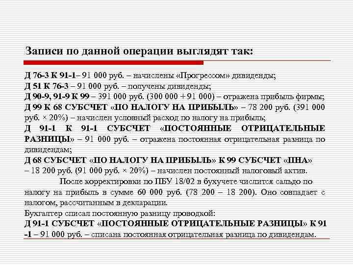 Записи по данной операции выглядят так: Д 76 -3 К 91 -1– 91 000
