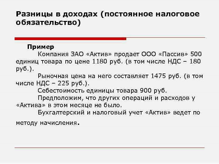 Разницы в доходах (постоянное налоговое обязательство) Пример Компания ЗАО «Актив» продает ООО «Пассив» 500