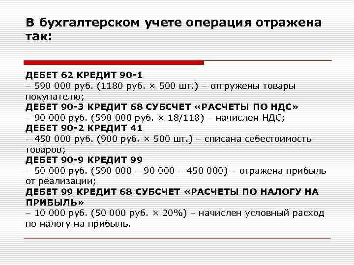 В бухгалтерском учете операция отражена так: ДЕБЕТ 62 КРЕДИТ 90 -1 – 590 000