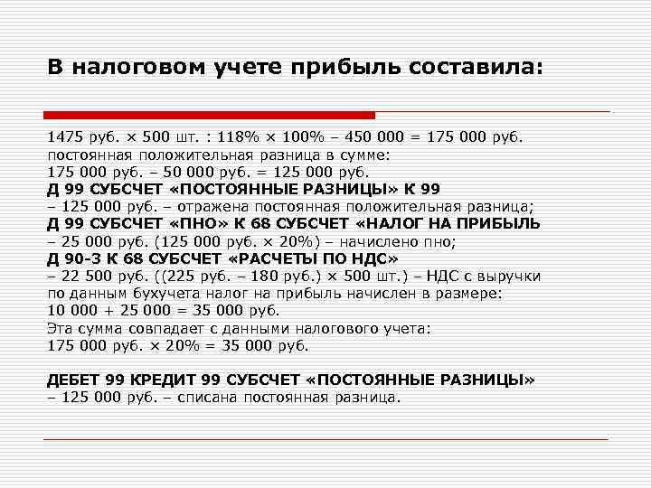 В налоговом учете прибыль составила: 1475 руб. × 500 шт. : 118% × 100%
