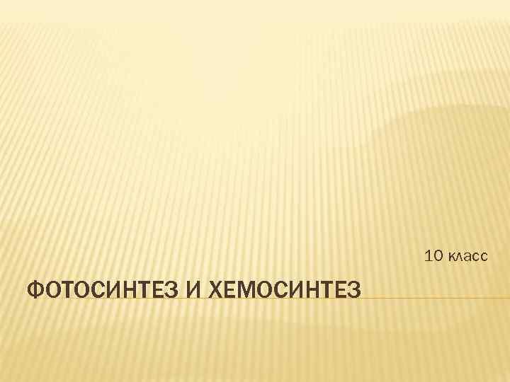 10 класс ФОТОСИНТЕЗ И ХЕМОСИНТЕЗ