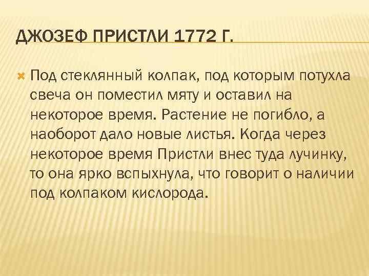 ДЖОЗЕФ ПРИСТЛИ 1772 Г. Под стеклянный колпак, под которым потухла свеча он поместил мяту