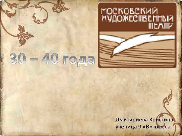 Дмитириева Кристина ученица 9 «В» класса