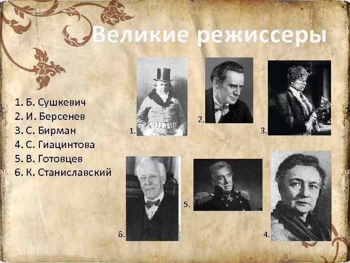 Великие режиссеры 1. Б. Сушкевич 2. И. Берсенев 3. С. Бирман 4. С. Гиацинтова