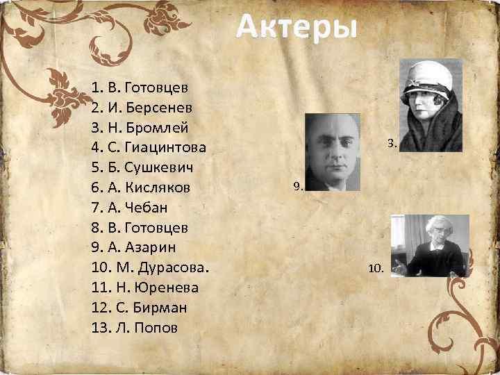 Актеры 1. В. Готовцев 2. И. Берсенев 3. Н. Бромлей 4. С. Гиацинтова 5.