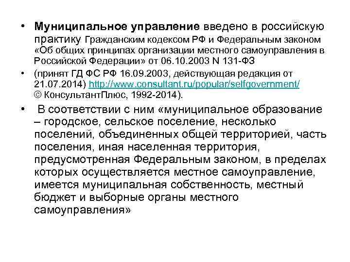 • Муниципальное управление введено в российскую практику Гражданским кодексом РФ и Федеральным законом