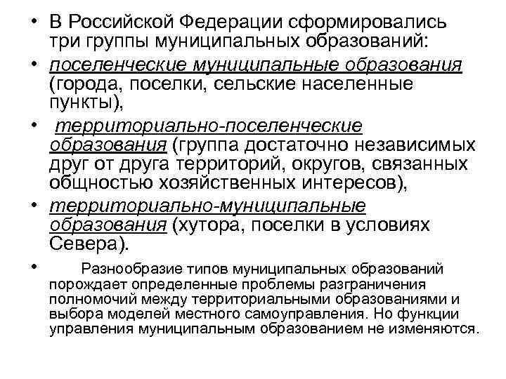 • В Российской Федерации сформировались три группы муниципальных образований: • поселенческие муниципальные образования