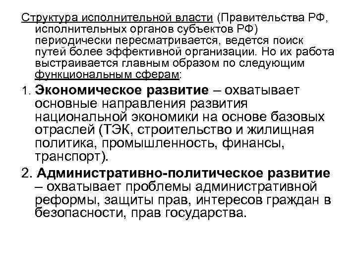 Структура исполнительной власти (Правительства РФ, исполнительных органов субъектов РФ) периодически пересматривается, ведется поиск путей