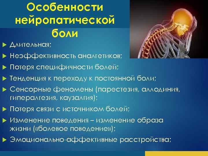 Особенности нейропатической боли Длительная; Неэффективность аналгетиков; Потеря специфичности болей; Тенденция к переходу к постоянной