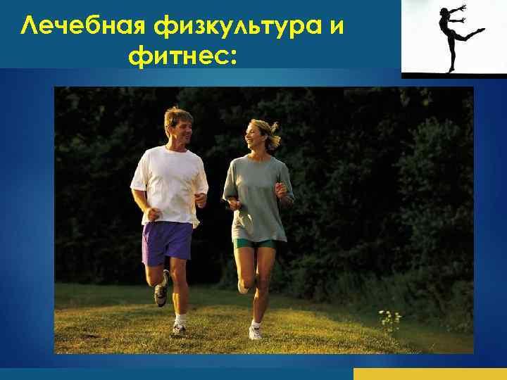 Лечебная физкультура и фитнес: