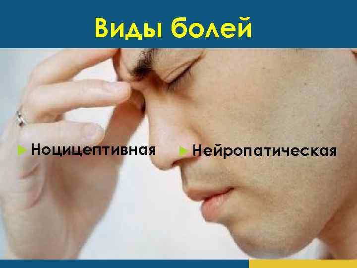 Виды болей Ноцицептивная Нейропатическая