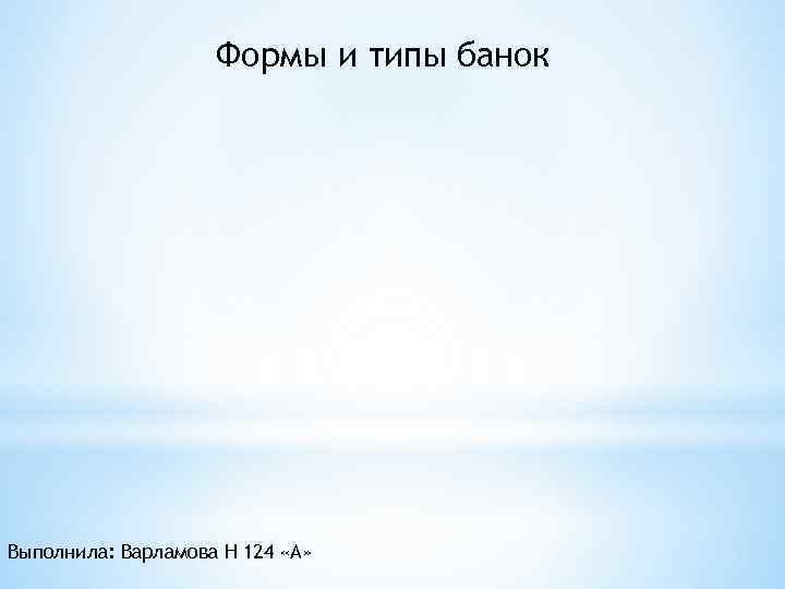 Формы и типы банок Выполнила: Варламова Н 124 «А»