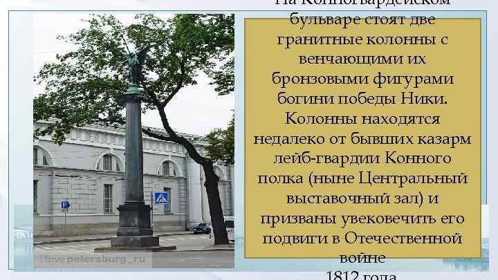 На Конногвардейском бульваре стоят две гранитные колонны с венчающими их бронзовыми фигурами богини победы